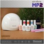 MP2 ชุดทาสีเจล Memory nail คุณภาพดี พร้อมเครื่องอบเจล P1