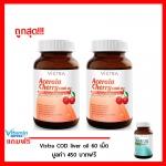 Vistra Acerola Cherry 1000mg 100เม็ด 2ขวด แถม vistra COD liver oil 60เม็ด