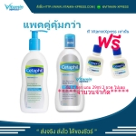 Cetaphil set - Restoraderm body moisturizer + body wash 295ml exp 3/20,01/20 + ของแถม 29ml 2 ขวด