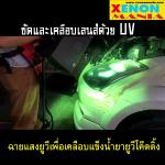 ขัดไฟหน้ารถยนต์ ขัดโคมไฟหน้ารถยนต์ UV Coating