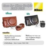 Nikon P300/P330