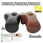 Nikon D5300/D5200/D5100