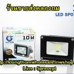 ไฟสปอร์ตไลท์ LED ราคาส่ง