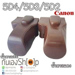 Canon 5D4 / 5D3 / 5DSR / 5DS