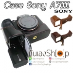 Half Case Sony A7RIII / A7III รุ่นเปิดแบตได้