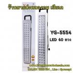 ไฟฉุกเฉิน LED 60 ดวง ชาร์จไฟได้ รุ่น YG-5554