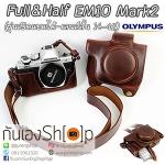 Olympus EM10Mark2 EM10Markii EM10