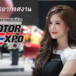 พาชมบรรยากาศงาน Motor Expo อิมแพค เมืองทองธานี ครั้งที่ 34 งานมีวันที่ 30 พ.ย. - 11 ธ.ค. 60