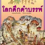 โปรโมชั่นพิเศษ!!! หนังสือเสริมทักษะชุดค้นพบอารยธรรมโลก ซื้อยกเซ็ท ทั้งเซ็ทมี 6 เล่ม ค่ะ