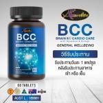 BCC Auwelllife บำรุงสมอง เสริมความจำ บำรุงสายตาและหัวใจ
