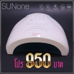 เครื่องอบเจล LED SUN ONE ลดราคา สีขาว 48 วัตถ์ 2 in 1 เพิ่มลดระดับไฟได้