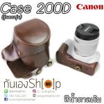 Case Canon 200D เคสกล้อง Canon 200D Kiss X9