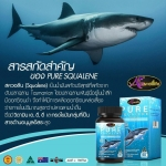 Auswelllife Pure Squalene Tasmanian 1000 mg น้ำมันตับปลาฉลาม