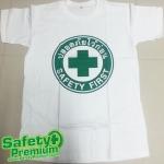 เสื้อยืด SAFETY FIRST สีขาว