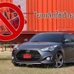 ใครจะซื้อรถใหม่เตรียมตัว ต่อไปจะไม่มีป้ายแดงให้ใช้แล้ว!!