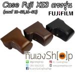 เคสกล้องหนัง Fuji XE3 Case Fujifilm XE3 ตรงรุ่น สำหรับเลนส์ 16-50 / 18-55