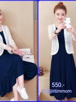 เดรสผ้ายืดใส่สบายผ้าเนื้อเย็นใส่ได้ตั้งแต่ไตรมาสเเรก-คลอด ใส่ทำงานได้+เสื้อคลุมสีขาวผ้าลูกไม้ เดรส สีน้ำเงิน