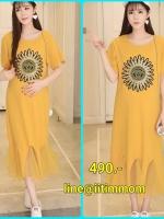 maxi dress สีเหลือง สดใส ผ้ายืด ปลายชุดมุ้งมิ้งมาก ใส่แล้วสวยปังมากค่ะ ผ้าไม่บาง