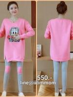 ชุดเซ็ตเสื้อแขนยาวสีชมพูผ้านิ่ม+เลกกิ้งขายาวสีเทาเอวมีสายปรับ