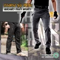 กางเกง ix9c จากแบรนด์ The Tank