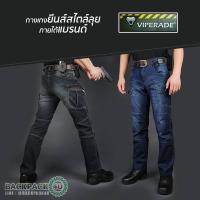 กางเกงยุทธวิธี รุ่น ix7-Jeans