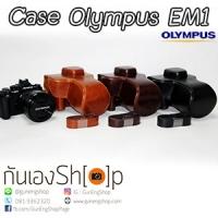 Olympus EM1
