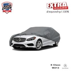 ผ้าคลุมรถเข้ารูป 100% รุ่น EXTRA GUARD V-COAT รถ MERCEDES BENZ E CLASS W213