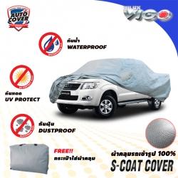 ผ้าคลุมรถเข้ารูป100% รุ่น S-Coat Cover สำหรับรถ TOYOTA VIGO 4 Door ปี 2005-2015