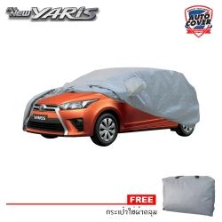 ผ้าคลุมรถเข้ารูป100% รุ่น S-Coat Cover สำหรับรถ TOYOTA YARIS 2014-2017