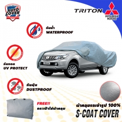 ผ้าคลุมรถเข้ารูป100% รุ่น S-Coat Cover สำหรับรถ MITSUBISHI ALL NEW TRITON CAB 2015-2019