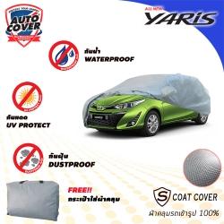 ผ้าคลุมรถเข้ารูป100% รุ่น S-Coat Cover รถ TOYOTA ALL NEW YARIS 5 DOOR 2018-2020