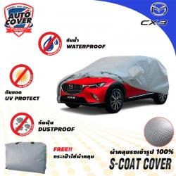 ผ้าคลุมรถเข้ารูป100% รุ่น S-Coat Cover สำหรับรถ MAZDA CX-3