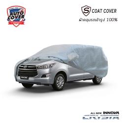 ผ้าคลุมรถเข้ารูป100% รุ่น S-Coat Cover สำหรับรถ TOYOTA INNOVA CRYSTA ปี 2017-2022