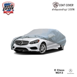 ผ้าคลุมรถเข้ารูป100% รุ่น S-Coat Cover รถ MERCEDES BENZ E CLASS W 213