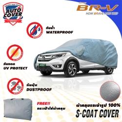 ผ้าคลุมรถเข้ารูป100% รุ่น S-Coat Cover สำหรับรถ HONDA BR-V