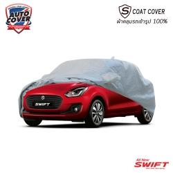 ผ้าคลุมรถเข้ารูป100% รุ่น S-Coat Cover สำหรับรถ SUZUKI ALL NEW SWIFT ปี 2018-2022