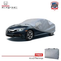 ผ้าคลุมรถเข้ารูป100% รุ่น S-Coat Cover สำหรับรถ HONDA ALL NEW CIVIC (FC) 2016-2020