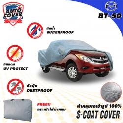 ผ้าคลุมรถเข้ารูป100% รุ่น S-Coat Cover สำหรับรถ MAZDA BT-50 4 Door ปี 2012-2017