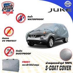 ผ้าคลุมรถเข้ารูป100% รุ่น S-Coat Cover สำหรับรถ NISSAN JUKE