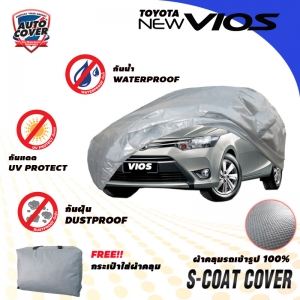 ผ้าคลุมรถเข้ารูป100% รุ่น S-Coat Cover สำหรับรถ TOYOTA VIOS 2015-2019