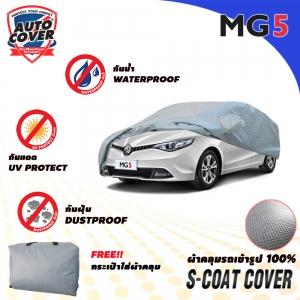 ผ้าคลุมรถเข้ารูป100% รุ่น S-Coat Cover สำหรับรถ MG 5