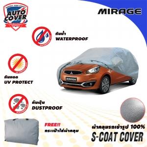 ผ้าคลุมรถเข้ารูป100% รุ่น S-Coat Cover สำหรับรถ MITSUBISHI MIRAGE