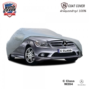 ผ้าคลุมรถเข้ารูป100% รุ่น S-Coat Cover รถ MERCEDES BENZ C CLASS W 204