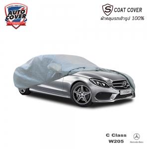 ผ้าคลุมรถเข้ารูป100% รุ่น S-Coat Cover รถ MERCEDES BENZ C CLASS W 205