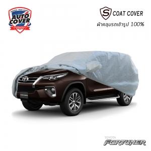 ผ้าคลุมรถเข้ารูป100% รุ่น S-Coat Cover สำหรับรถ TOYOTA ALL NEW FORTUNER 2015-2019
