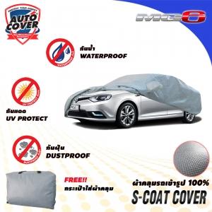 ผ้าคลุมรถเข้ารูป100% รุ่น S-Coat Cover สำหรับรถ MG 6
