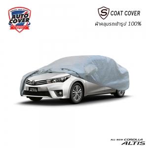ผ้าคลุมรถเข้ารูป100% รุ่น S-Coat Cover สำหรับรถ TOYOTA ALTIS ปี 2014-2019