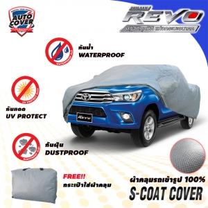 ผ้าคลุมรถเข้ารูป100% รุ่น S-Coat Cover สำหรับรถ TOYOTA REVO 4 Door ปี 2015-2019