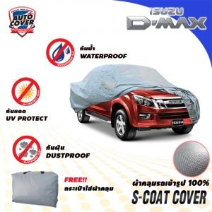 ผ้าคลุมรถเข้ารูป100% รุ่น S-Coat Cover สำหรับรถ ISUZU All New D-MAX 4 Door 2013-2018