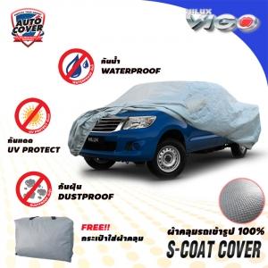 ผ้าคลุมรถเข้ารูป100% รุ่น S-Coat Cover สำหรับรถ TOYOTA VIGO SMART CAB ปี 2005-2015